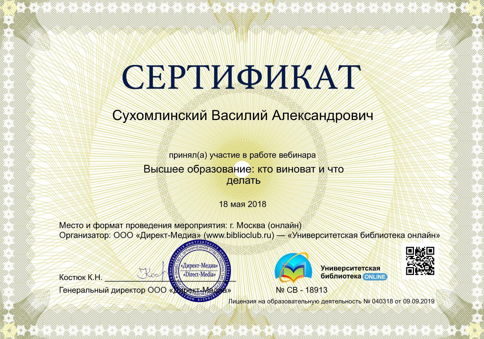 Сертификат об участии в вебинаре